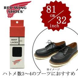 紅翼塔絲隆、 靴花邊 (shuras) 鞋帶 < 黑 > < (2 套)-雙鞋帶 > < 32-英寸 81 釐米 / 圓孔眼編號 4:57 上午的靴子適合 > #97153 紅紅翼鞋字串 [FL]