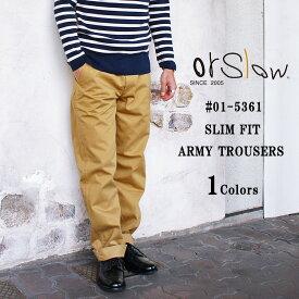 orSlow オアスロウ 01-5361 SLIM FIT ARMY TROUSERS スリムフィット アーミートラウザー チノパン メンズ 〔FL〕【楽ギフ_包装】