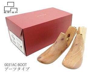 ブリガ メンズ シューツリー ブーツタイプ BRIGA TYPE 0031AC-BOOT SHOE TREE BOOT 木製 シューキーパー アロマティック シダー シュートゥリー〔FL〕