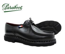 【お手入れ用クリームプレゼント中】パラブーツ メンズ ミカエル ブラック Paraboot Michael BBR 174912 NOIR〔FL〕【楽ギフ_包装】【あす楽】