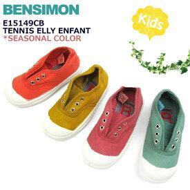 ベンシモン キッズ スリッポンシューズ スニーカーBENSIMON E15149CB Tennis Elly Enfant 限定色〔SK〕【あす楽】【楽ギフ_包装】