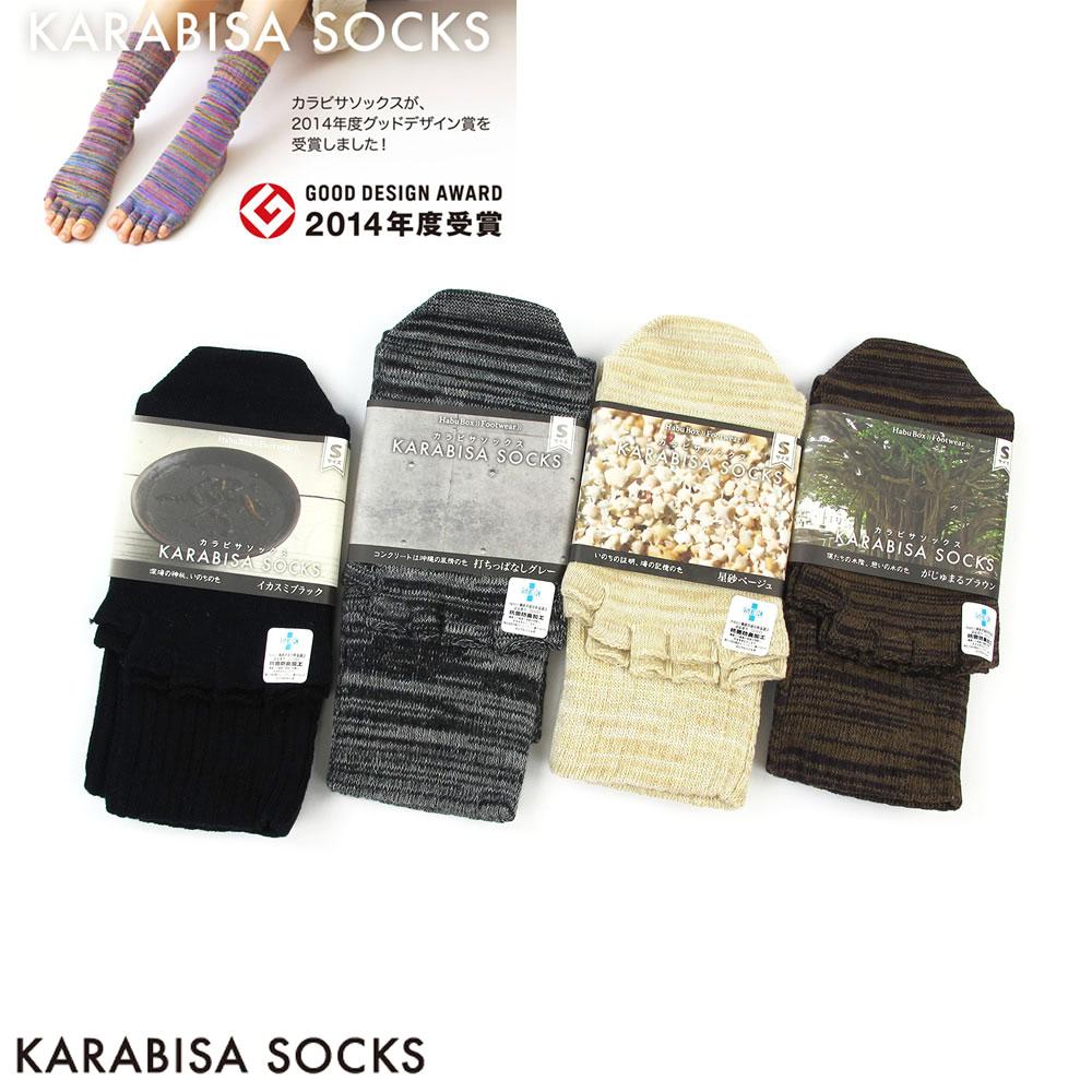 カラビサソックス KARABISA SOCKS 5本指ソックス 5本指靴下 日本製 #KB002 〔TB〕【あす楽・ギフト包装・代引き・コンビニ受取は宅配便のみ】