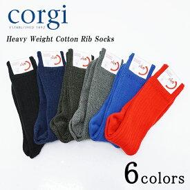 corgi コーギー 80-40-0001 Heavy Weight Cotton Rib Socks へヴィーウェイト コットン リブソックス メンズ 〔FL〕