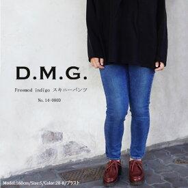 ドミンゴ dmg ディーエムジー Freemod indigo スキニーパンツ レディース#14-080D 〔TB〕【楽ギフ_包装】【あす楽対応】