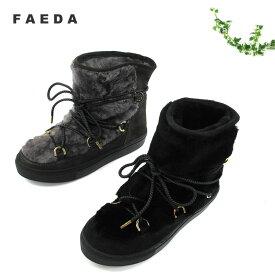 FAEDA ファエダ ムートンブーツ JPN434 レディース〔SK〕【あす楽】【楽ギフ_包装】