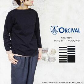 ORCIVAL オーチバル オーシバル コットンロードバスクシャツ レディース メンズ#RC-9104 〔SK〕【あす楽対応】【楽ギフ_包装】