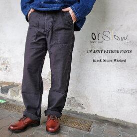 orSlow オアスロウ 01-5002 US ARMY FATIGUE PANTS ファティーグパンツ ベイカーパンツ ミリタリー ブラック コットン 日本製 〔FL〕