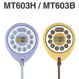 【ポイント3倍】セイコークロック シンプル デジタル タイマー MT603H MT603B SEIKO 正規品【プレゼントにおすすめ】【時計と雑貨の通販サイトFLOAT】
