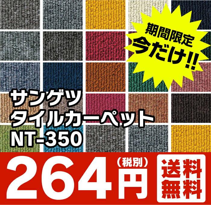 【まだまだ期間限定】【挑戦価格】【送料無料】サンゲツ タイルカーペット NT-350シリーズ