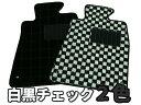 ダイハツ ミラジーノ L700S L650 フロアマット(前部・後部座席分)【白黒チェック2色】◆カーマット 車 フロアカーペット