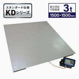 フロアスケール3t 1,500x1,500mm 台はかりKD