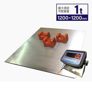 ステンレスフロアスケール1t 1,200x1,200mm 台はかりKDS
