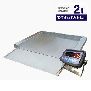 ステンレス超低床フロアスケール2t 1,200x1,200mm 台はかりKDTS(スロープ付)
