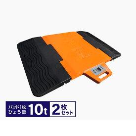 ポータブルトラックスケール10t/枚 PTS-Pad(2枚セット)