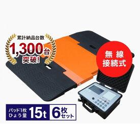 指示器付ポータブルトラックスケール15t/枚 PTS-Pro(6枚セット)