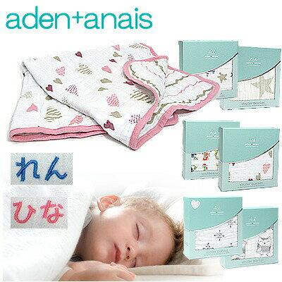 【ネーム刺繍可】エイデンアンドアネイ ミニブランケット 4枚重ね  出産祝いaden+anais stroller blanket