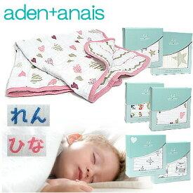 【ネーム刺繍可】エイデンアンドアネイ ミニ ブランケット 4枚重ね  出産祝いaden+anais stroller blanket