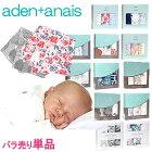 エイデンアンドアネイ【aden+anais】(ゆうメール送料160円)おくるみバンブータイプ1枚ばら売りaden+anais