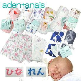 エイデンアンドアネイ おくるみ 1枚【名入れ刺繍可】 aden+anais   バラ売り 出産祝い 春・夏・秋・冬