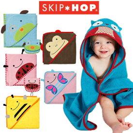 スキップホップ skip hop フード付きタオル 送料無料  出産祝い