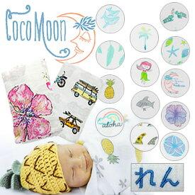 【5%OFFクーポン】ココムーン おくるみ 1枚 Coco Moon ネーム刺繍・ギフト可   送料無料 出産祝い 夏