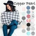 【300円OFFクーポン】コッパーパール 授乳ケープ Copper Pearl【ゆうメールなら送料無料】360度安心 ポンチョ型【米国…