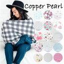【250円OFFクーポン】コッパーパール 授乳ケープ Copper Pearl【ゆうメールなら送料無料】360度安心 ポンチョ型【米国…
