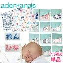 【5%OFFクーポン】おくるみ エイデンアンドアネイ 名入れ刺繍・ギフト可 バラ売り ゆうメールなら送料無料 aden+anai…
