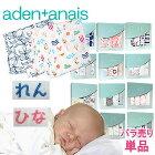 ギフト・名入れ刺繍可エイデンアンドアネイおくるみゆうメールなら送料160円aden+anaisバラ売り選べる1枚