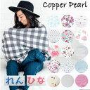 【250円クーポン】コッパーパール 授乳ケープ 【名入れ刺繍可】Copper Pearl 360度安心 ポンチョ型【米国正規品】【…