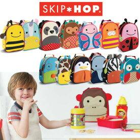 【5%OFFクーポン】スキップホップ 【skip hop】スキップホップ ズーランチ  ZOO LUNCHIES 送料無料  出産祝い