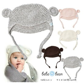 【ゆうメールなら送料160円】 ビバビーン beba bean  新生児ベビー帽 コットンニット帽  3〜6か月用 男の子/女の子