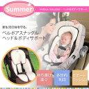 スワドルミーでお馴染みのサマーインファント社製  Summer infant snuzzlerベビーカー チャイルドシート バウンサ…