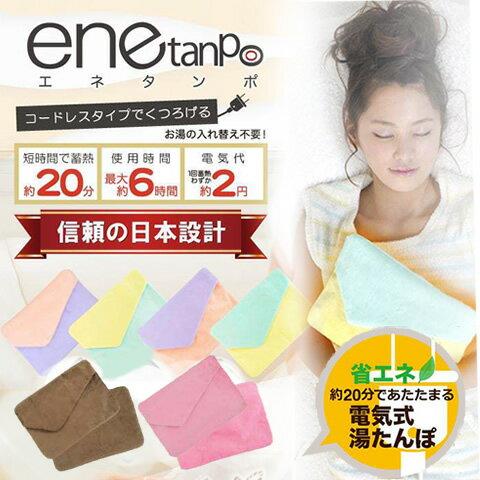 【湯たんぽ 充電式】2016年版 送料無料 エネタンポ5  enetanpo 正規品 メーカー保証1年間