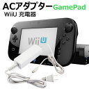 Wii U 充電器 専用 nintendo WiiU 充電器 ACアダプター GamePad ゲームパッド 充電スタンド用 任天堂 ニンテンドー wi…