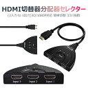 HDMI切替器 分配器 セレクター 3入力 to 1出力 (メス→オス) 3D/1080P対応 簡単切替 コスパ抜群 相性良い ブラック( …