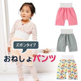 おねしょ対策腹巻きズボン オリジナル S/L サイズ パンツ ズボン 対策 ケット 子供 赤ちゃん寝冷え対策 天然綿100% 防水 通気 男女の子