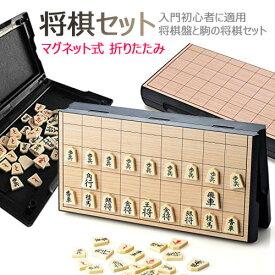 将棋セット マグネット式 折りたたみでコンパクト収納 日本語説明書付 入門初心者に適用 将棋盤と駒の将棋セット