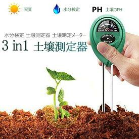 【メール便送料無料】3 in 1 土壌のPH/照度/水分検定 土壌測定器 土壌測定メーター 土壌酸度/照度/水分計 多機能 簡易型 電池不要 屋内/屋外使用可能