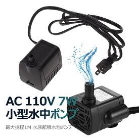 AC 110V 7W 小型水中ポンプ 流れ調節可能 最大揚程1M 水族館噴水池ポンプ
