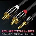 3.5mm ステレオミニプラグ to 2RCA(赤/白) 変換 ステレオオーディオケーブル 金メッキ ミニプラグオーディオケーブル …