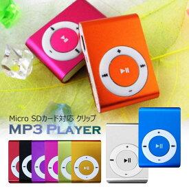 【 メール便 送料無料】MP3プレイヤー microSDカード対応 クリップ MP3プレイヤー本体のみ 音楽プレイヤー ミュージック 超軽量 MP3 プレーヤー 音楽再生 SD※色指定は出来ません。