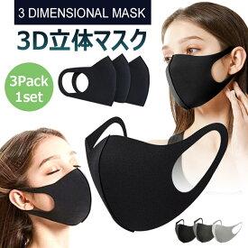 3D立体多機能マスクコロナ対策 ウイルス 対策 予防 防止 ポリウレタンマスク 男女兼用 大人 子供 花粉 かぜ 風邪 水洗い (3Pack 1Set)