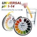 pH試験紙 ロールタイプ pH1-14 ユニバーサルpHテストストリップロール テスト紙 ストリップ 水質 リトマス試験紙 熱帯…