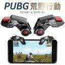 PUBG 荒野行動 コントローラー 射撃ボタン 押しボタン 連続射撃 高感度 位置精確 操作簡単 視線が無遮断 iPhone/Andr…