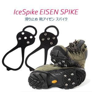 靴 滑り止め スノースパイクスノースパイク靴用スパイク滑り止めアイススパイクゴム材アイゼン5本ピン登山雪道フリーサイズ¥転倒防止 脱着簡単 靴底用 男女兼用