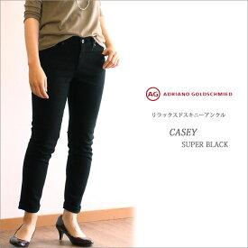 【AG−エージー】股上深めの新スタイルデニムリラックスドスキニーアンクルデニム【CASEY】【SUPER BLACK】【ジーンズ】【国内正規品】【レディース】