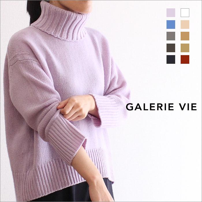 【GALERIE VIE−ギャルリー ヴィー】ファインウールのタートルネックプルオーバーニット【TOMORROWLAND(トゥモローランド)】【ハイネック】【全10色】