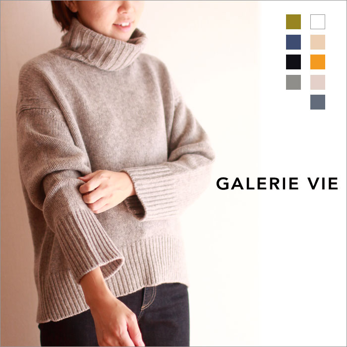 【GALERIE VIE−ギャルリー ヴィー】【一部先行予約】ファインウールのタートルネックプルオーバーニット【TOMORROWLAND(トゥモローランド)】【ハイネック】【全9色】