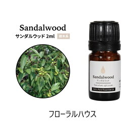 サンダルウッド 白檀 精油 アロマオイル 2ml